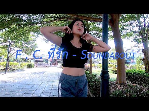 FC ที่รัก - Soundabout  [Official MV]