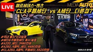[LIVE] 벤츠 A세단 & CLA 쿠페세단 신차 둘러보기