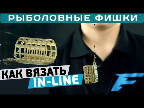 Как вязать  IN-LINE? Советы чемпиона Украины Алексея Пугача.Рыболовные фишки!