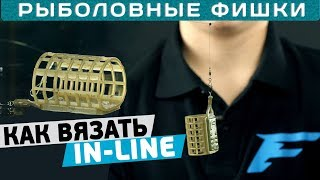 Как вязать  IN-LINE? Советы чемпиона Украины Алексея Пугача.Рыболовные фишки.