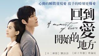 《回到愛開始的地方》/A Moment Of Love 官方中文預告 周渝民、劉詩詩 主演