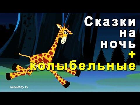 Сказки на ночь + 2 часа колыбельные - Детская музыка - Музыка для детей - Простуженный жираф