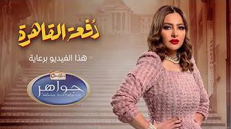 دفعة القاهرة Youtube