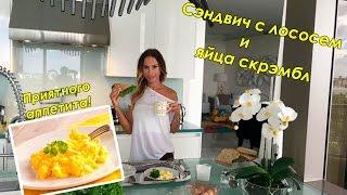 Вкусный и легкий в приготовлении завтрак от Миланы Королевой. Сэндвич с лососем и яйца скрэмбл