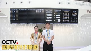 [国际财经报道]热点扫描 北京大兴机场快轨线试运行 全程仅需19分钟| CCTV财经