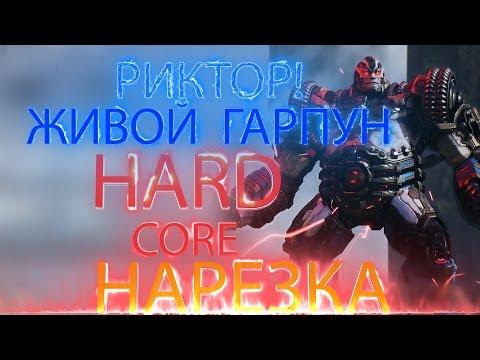 видео: hard core нарезка на Риктора Парагон / riktor paragon