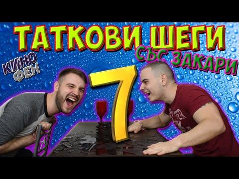 ТАТКОВИ ШЕГИ #7 - СЪС ZAKARY
