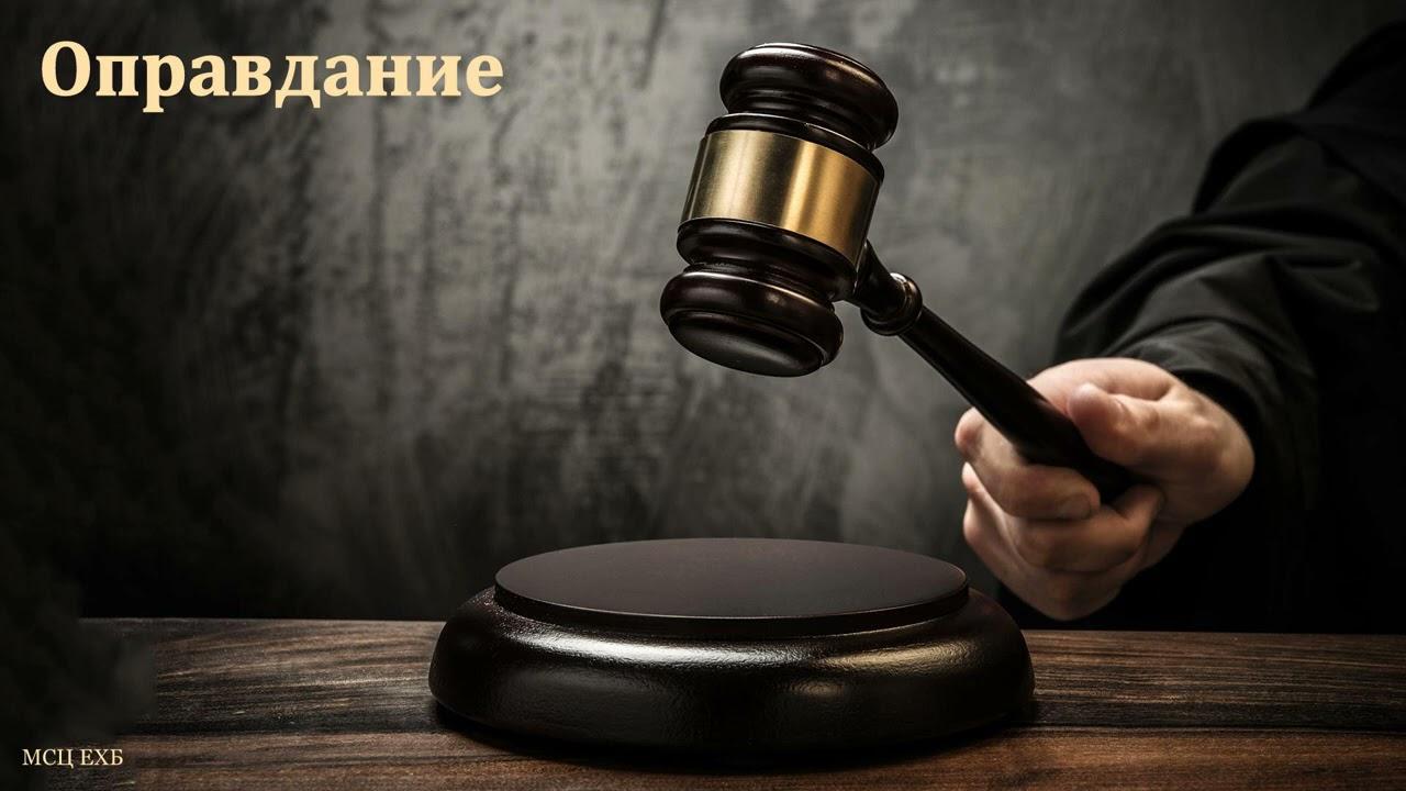 """""""Оправдание"""". А. Н. Зинченко. МСЦ ЕХБ"""