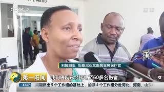 [第一时间]坦桑尼亚一油罐车爆炸 至少60人死亡| CCTV财经