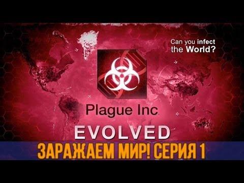 Plague Inc Evolved:[Заражение мира] ЧАСТЬ#1