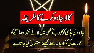 Kala Jadu Karne Ka Tarika In Urdu - Black Magic In Pakistan - Purisrar Dunya