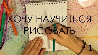 ХОЧУ НАУЧИТЬСЯ РИСОВАТЬ // Как нарисовать сферу. 1 урок