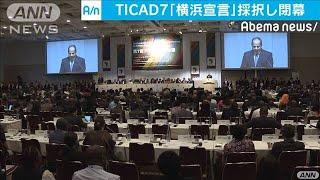 TICAD閉幕「横浜宣言」で高質のアフリカ投資うたう(19/08/30)