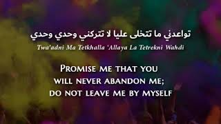 Grini & Jamila - O Zaalima (Moroccan Arabic) Lyrics + Translation - الجريني وجميلة - يا ظالمة