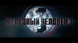 Трейлеры к фильмам:Тихоокеанский рубеж\Железный человек 3\Обливион\После нашей эры\Прототип HD.