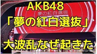「第67回NHK紅白歌合戦」がNHKホールで行われ、AKB48は「夢の紅白選抜」...