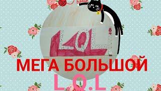 Распаковка бумажного сюрприза большого L.O.L/Dasha FOX MI