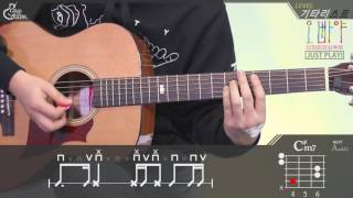 [Just Play!] 오빠야 (Sweet Heart) - 신현희와 김루트 (SEENROOT)  [Guitar Cover|기타 커버]