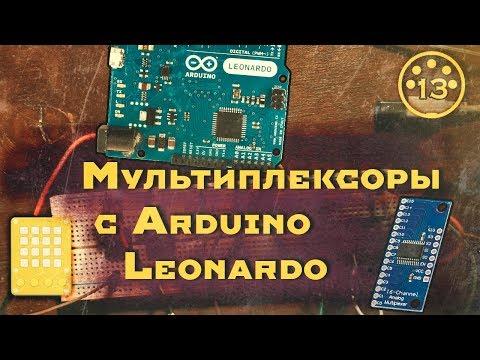 13. Мультиплексоры | Arduino Leonardo| Midi