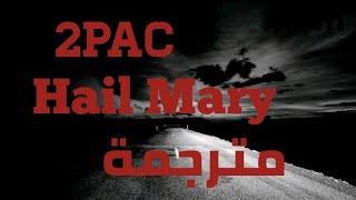 2Pac Hail Mary ترجمة أغنية توباك الأسطورية
