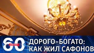 Роскошная жизнь: богатства инспектора Сафонова. 60 минут (вечерний выпуск в 18:40) от 23.07.21