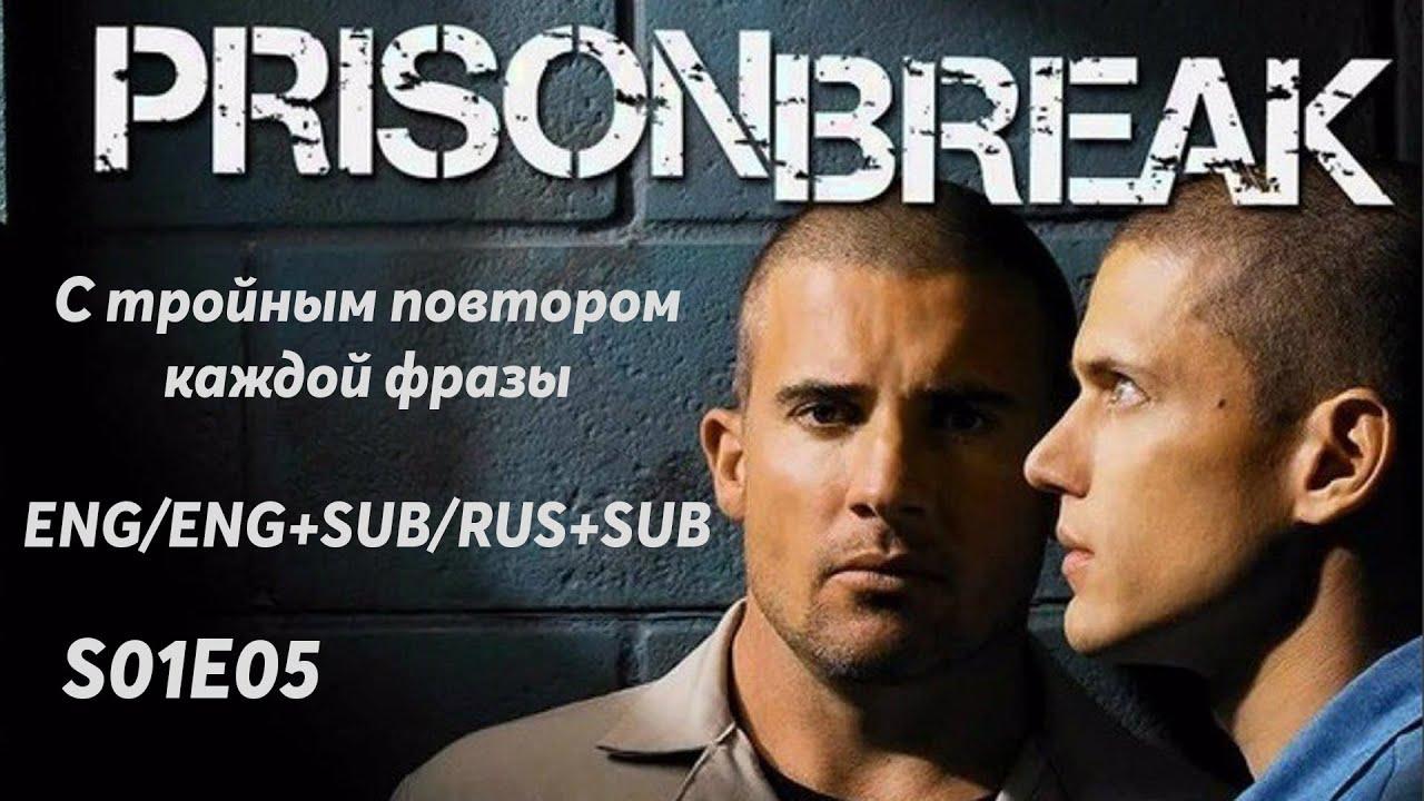 """Учим английский по сериалу """"Побег"""" / """"Prison Break"""" / S01E05"""