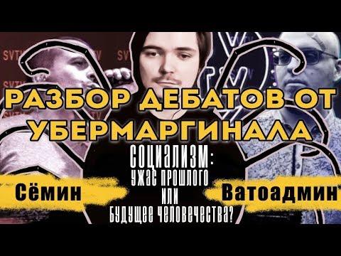 Разбор дебатов Константина Сёмина и Ватоадмина | Убермаргинал