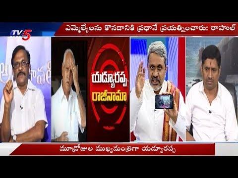 మూడురోజులు ముఖ్యమంత్రిగా మిగిలిపోయిన యడ్యూరప్ప..! | Yeddyurappa Resignation | TV5 News