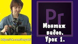 Adobe Premier Pro Монтаж для начинающих Как монтировать видео Начало работы с Adobe Premier Pro