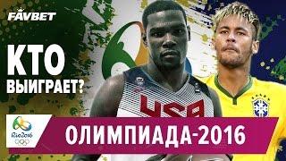 Олимпиада в Рио-де-Жанейро 2016 | Кто победит? | Обзор от FavBetTV