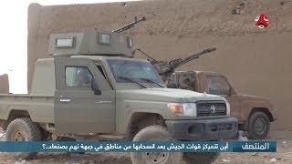 أين تتمركز قوات الجيش بعد انسحابها من مناطق في جبهة نهم بصنعاء ؟