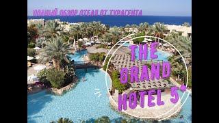 THE GRAND HOTEL 5 обзор отеля от турагента