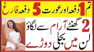 How to make desi nuskha   Natural health tips for healthy life   Urdu Beauty Tips in urdu hindi #14