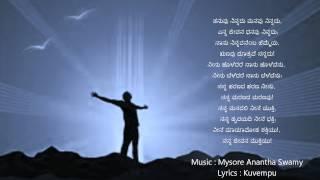 Tanuvu Ninnadu - Kannada Bhavageethe - Shankar Shanbhogue
