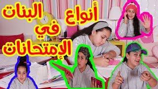 أي نوع من البنات أنت وقت الإمتحانات ؟؟