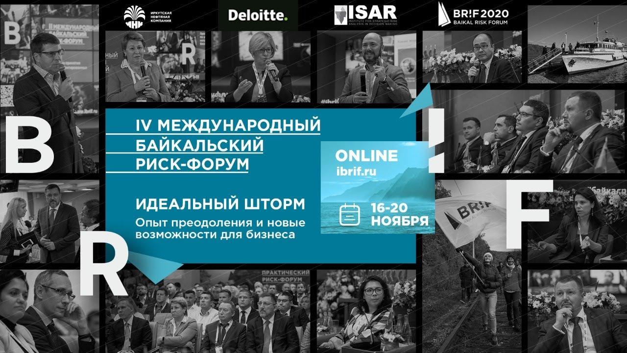 БРИФ 2020 - День 5