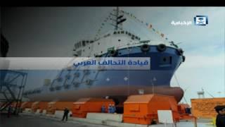 قيادة التحالف العربي: تعرض سفينة إماراتية لهجوم حوثي في ميناء المخا