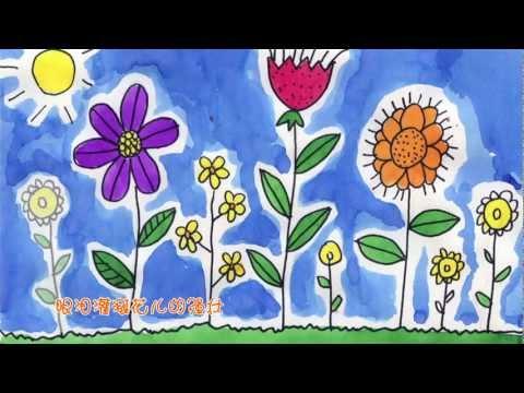王冠逸 - 花童 《世界儿童日》活动歌曲