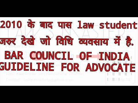 Bar council of India guideline for advocate जरूर देखें जो लोग  विधि व्यवसाय में