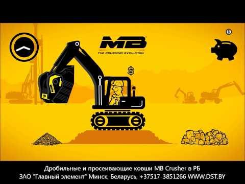Дробильные ковши MB Crusher