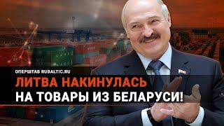 Литва спонсирует Лукашенко: санкции против Беларуси дали ОБРАТНЫЙ эффект!