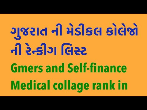 Medical College ranking list of Gujarat || which medical college is good? || Gmers and self finance.