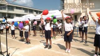 140928白地小学校140周年記念イベント