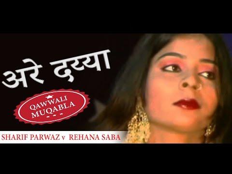 Are Daiyya | अरे दय्या | Hindi Qawwali Muqabla | Sharif Parwaz v Rehana Saba | Qawwali Muqabla
