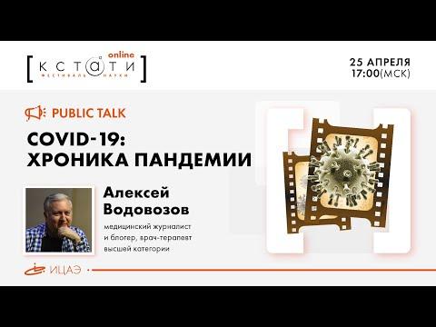 Вирус, который остановил мир I Публичное интервью с Алексеем Водовозовым
