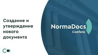 NormaDocs for Creatio №3: Создание и утверждение нового документа