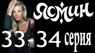 Ясмин. 33-34 серия (2014) мелодрама, фильм, сериал