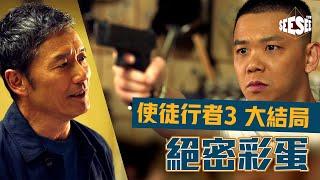 使徒3終極彩蛋 卓Sir終於要死!!!   See See TVB
