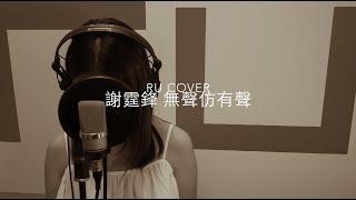 謝霆鋒 無聲仿有聲 Nicholas Tse (cover by RU)
