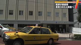 日本医科大病院の医師が肺結核 患者380人検査へ